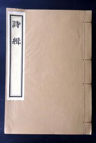 《国家第一批珍贵古籍图录》著录、明嘉靖赵府味经堂刻本《诗 缉》卷二十四 (诗经经典名著、明代藩府刻书的典型标本,版式疏朗,结构典雅,字大如钱、初刻初印,深得宋版神韵!)