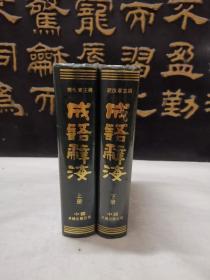 成语辞海(全二册)