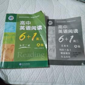高中英语阅读6+1高二A版