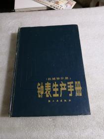 钟表生产手册 机械钟分册(精装)