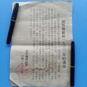 红色文献:湘鄂赣苏区1932年的通信