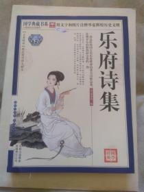 国学典藏书系(乐府诗集)