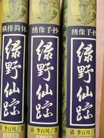 手抄绣像  横排简体  绿野仙踪【上中下册】1998年1版1印
