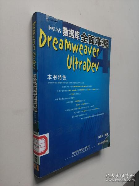 Dreamweaver UltraDev 4 网站数据库全面掌握