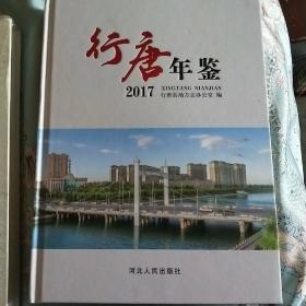 行唐年鉴2017