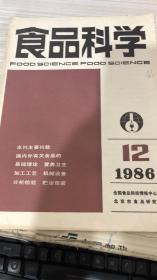 食品科学1986 12