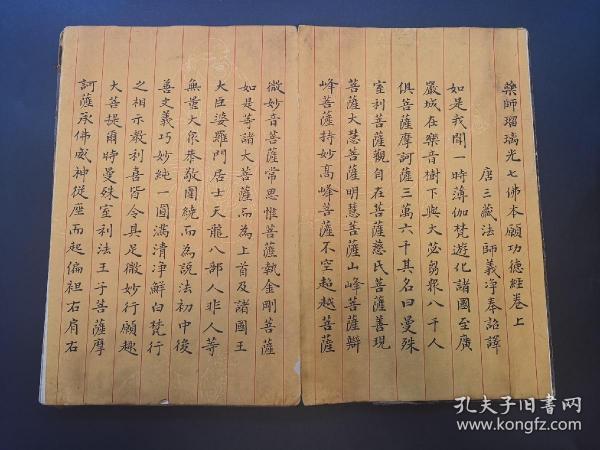 《药师琉璃光七佛本愿功德经》卷上 谢时臣敬书 民国精印经折装一册