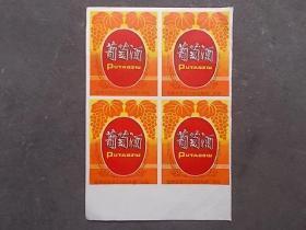 葡萄酒(酒标4枚,连标)  楚雄县贸易公司东风酒厂出品