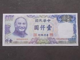 中华民国 壹仟元  台湾银行 中华民国七十三年制版【样票】
