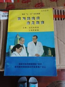 《前列腺疾病康复指南》