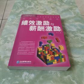 绩效激励与薪酬激励(第4版)