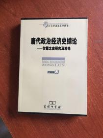唐代政治经济史综论:甘露之变研究及其他