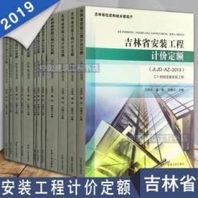 2019版吉林省建设工程计价定额全21册