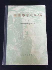 全国中草药汇编(下册)