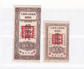 上海市54年9月-55年2月商业局购布券 2枚切边 上海市布票