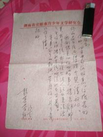 彭其芳 钢笔信札1页