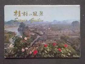 桂林风景 明信片 (10张全) 作者:  王悟生 出版社:  外文出版社 印刷时间:  1984