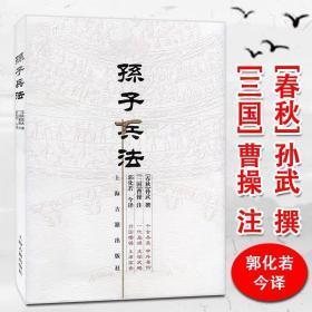 孙子兵法(曹操 注)