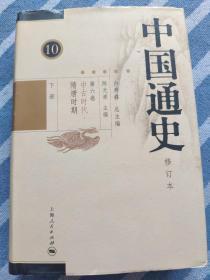 中国通史(修订本)10