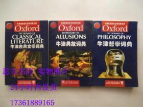 牛津英语百科分类词典系列:牛津哲学词典(右图)