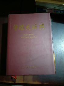 管理大辞典