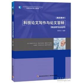 科技论文写作与论文答辩(食品类专业适用)(高等学校专业教材)