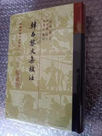 韩昌黎文集校注:中国古典文学丛书