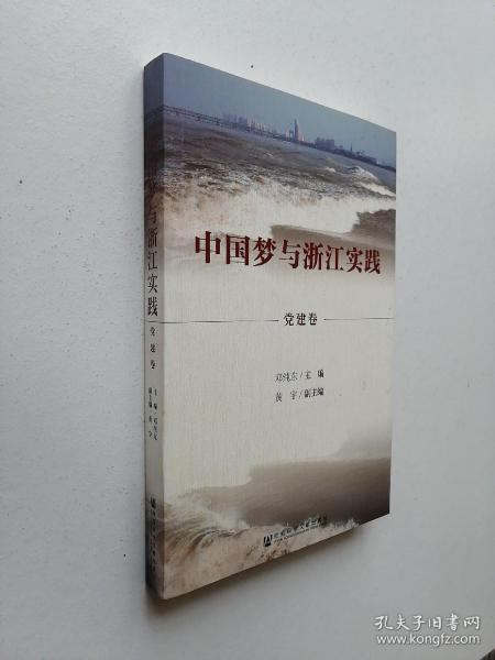 中国梦与浙江实践·党建卷