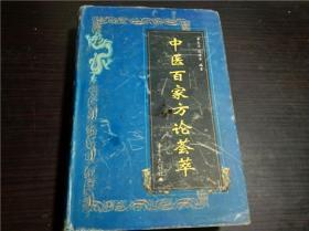 中医百家方论荟萃 金家浚,蒋维宇编著 / 重庆出版社 1994年1版 大32开硬精装
