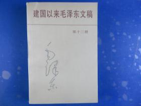 建国以来毛泽东文稿。第十三册。中央文献出版社。1998.1月一版一印。
