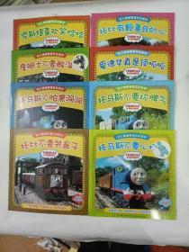 托马斯和朋友幼儿情绪管理互动读本:全8册