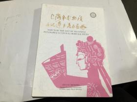 上海市非物質文化遺產名錄畫冊