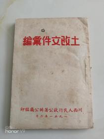 (土改文件汇编)1951年初版