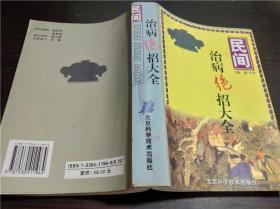 民间治病绝招大全 建中等 北京科学技术出版社  2002年 大32开平装