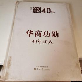 华商功勋40年40人  后封面有污垢  书脊处有破损