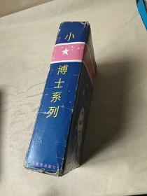 小博士系列丛书:小学生十万个为什么1-6