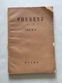 中国经济昆虫志(第十三册)双翅目 蠓科