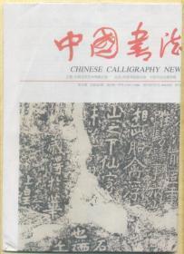 中国书法报 2020年5月5日 总第265期【要目】:《瘗鹤铭》专辑(一)