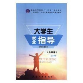 全新正版图书 大学生就业指导 董保利主编 航空工业出版社 9787516516423 蓝生文化