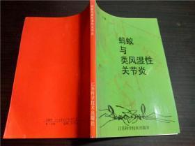 蚂蚁与类风湿性关节炎 吴志成主编  江苏科学技术出版社 1993年 32开平装