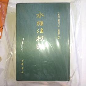 水经注 水经注校证 精装 郦道元 中华书局 繁体字竖排 ,9.85品 书下角开了1小小处