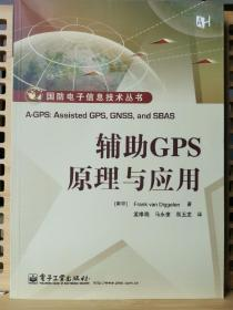 辅助GPS原理与应用/国防电子信息技术丛书