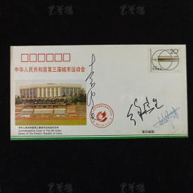 曾任国家体育总局局长袁伟民、原中国乒协主席徐寅生、曾任国际乒联技术委员会主席姚振绪 三人签名《中国第三届城市运动会》纪念封一件 HXTX311664