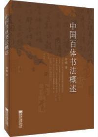 全新正版图书 中国百体书法概述 郭谦 黑龙江美术出版社 9787559353801 蓝生文化