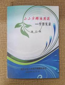 海天中医工作室:小小方精准用药--学用实录(修订版)大16开 251页