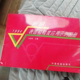 新编表面粗糙度应用示例图册.1994