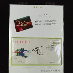 射击运动员、奥运金牌获得者 杨凌 签名首日封一件 HXTX311666