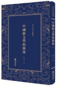全新正版图书 中国新文学的源流 周作人 朝华出版社 9787505441897 蓝生文化