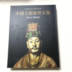中国寺观雕塑全集 3:辽金元寺观造像