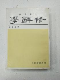 修辞学 大学用书